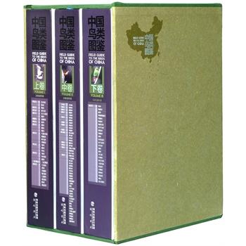 中国鸟类图鉴(全3册)