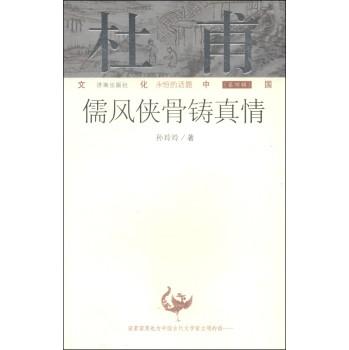 杜甫(儒风侠骨铸真情)/文化中国永恒的话题