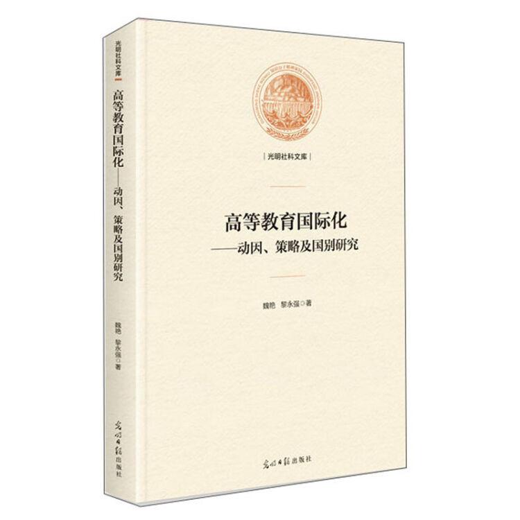 高等教育国际化(动因策略及国别研究)(精)/光明社科文库