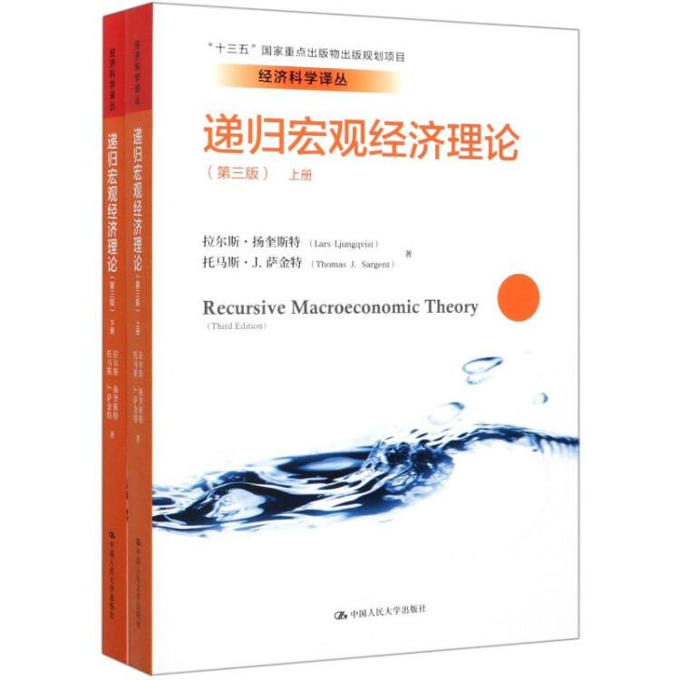 """递归宏观经济理论(第三版)(""""十三五""""国家重点出版物出版规划项目)"""