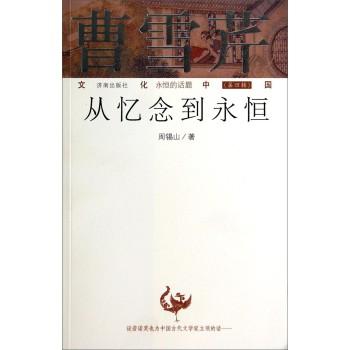 文化中国永恒的话题·曹雪芹:从忆念到永恒(第四辑)