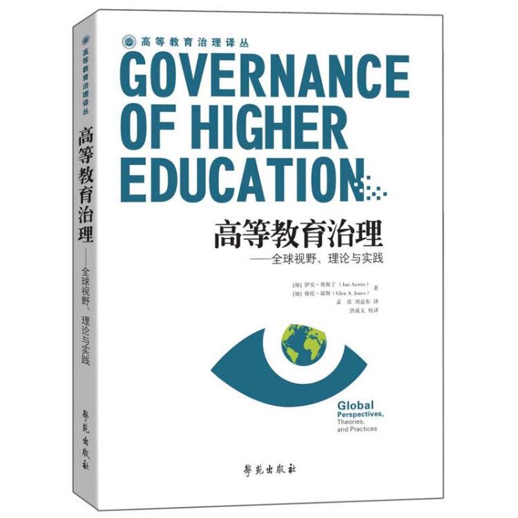 高等教育治理