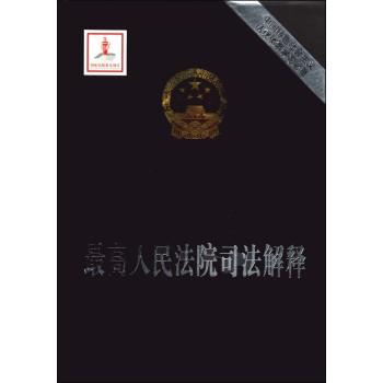 中国特色社会主义法律体系:最高人民法院司法解释