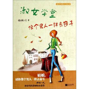悦读长篇小说文库·淑女学堂:像个男人一样去奋斗