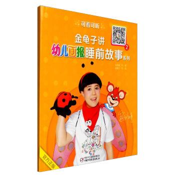 中国少年儿童新闻出版总社 金龟子讲<幼儿画报>睡前故事系列2