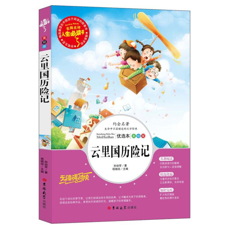 云里国历险记(全彩-美绘)童话大师孙幼军先生的经典励志童话 人生必读书系列 励志童话