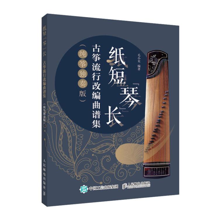 纸短琴长 古筝流行改编曲谱集 纯筝独奏版