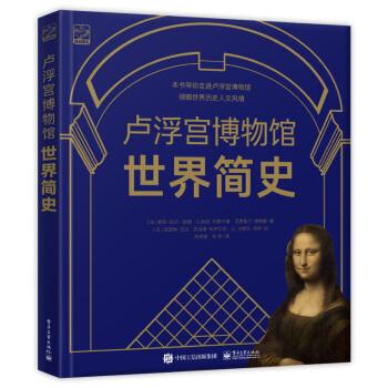 卢浮宫博物馆世界简史(精装)
