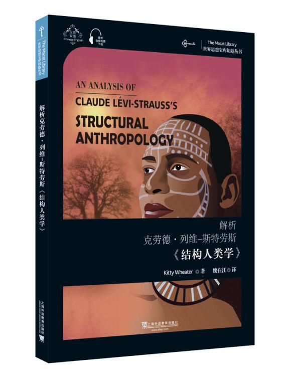 世界思想宝库钥匙丛书:解析克劳德·列维-斯特劳斯 结构人类学