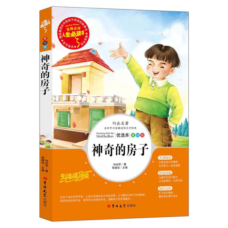 神奇的房子(全彩-美绘)童话大师孙幼军先生的经典励志童话 人生必读书系列 全彩美绘插图版