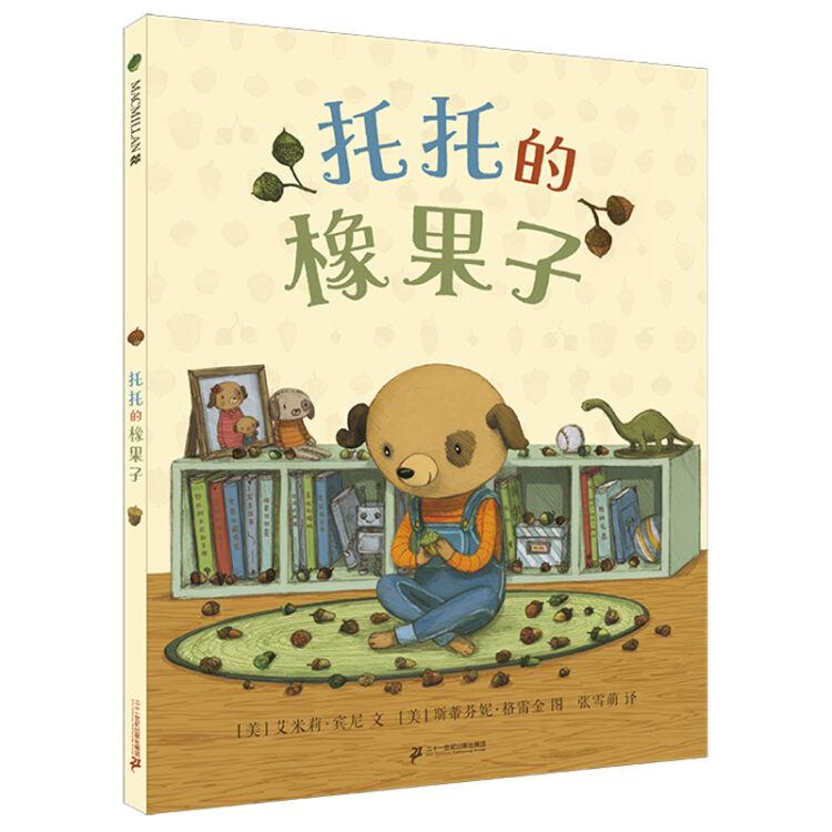 托托的橡果子:一个关于收集和分享的温暖故事(麦克米伦世纪童书馆)