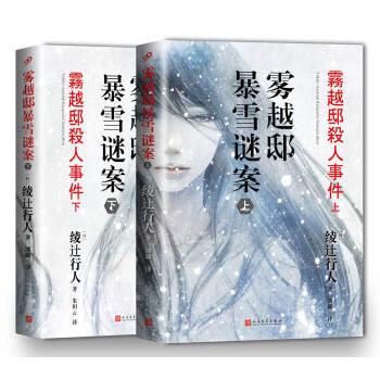 雾越邸暴雪谜案(套装共2册)