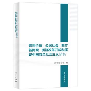 """""""普世价值"""" 公民社会 西方新闻观 质疑改革开放和质疑中国特色社会主义辨析"""