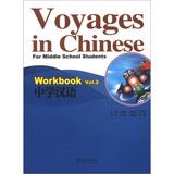 中学汉语(练习册)(第2册)(附光盘1张)