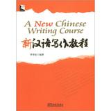 新汉语写作教程