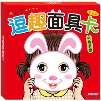 儿童面具手工制作