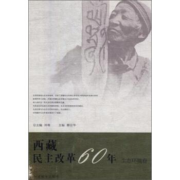 西藏民主改革60年