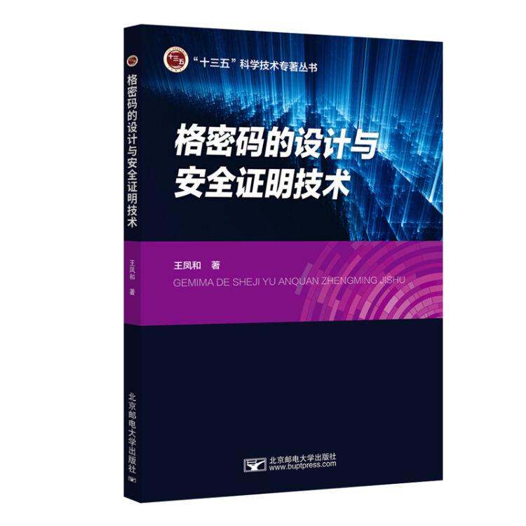 格密码设计与安全证明技术