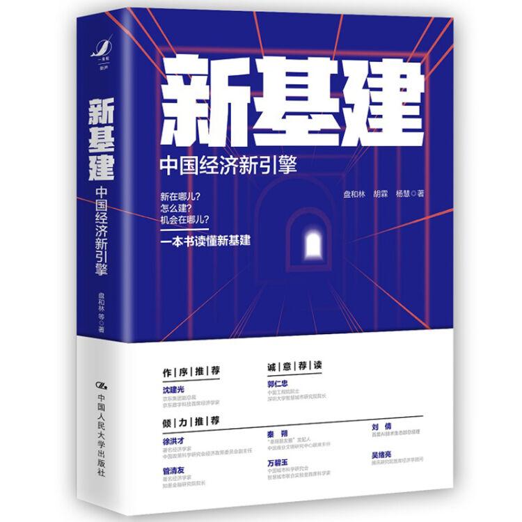 新基建——中国经济新引擎