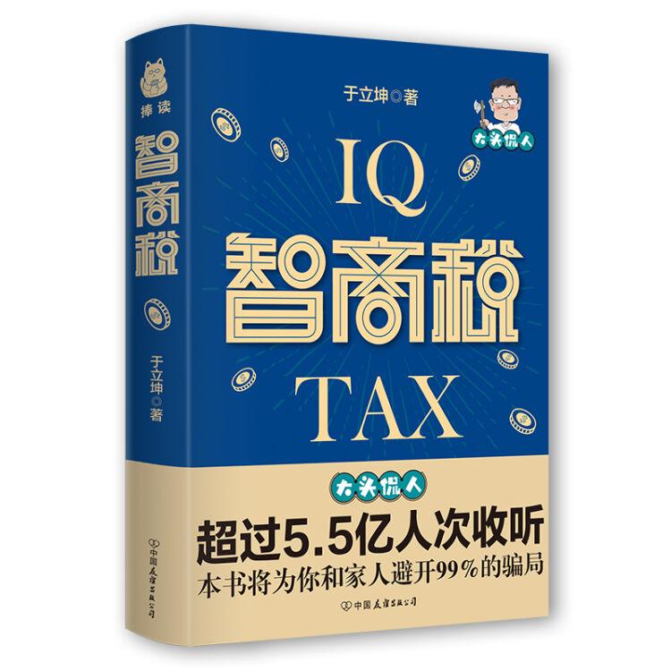 智商税(请认准大头侃人的智商税,本书将为你和家人避开99%的骗局)