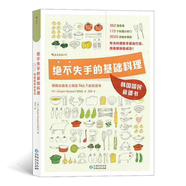 绝不失手的基础料理:韩国国民食谱书
