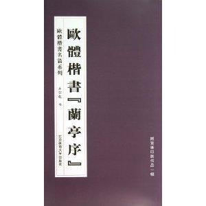 欧体楷书《兰亭序》图片