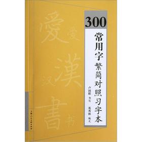 300常用字繁简对照习字本
