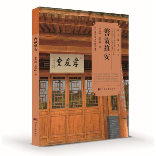 河北大学出版社 魅力雄安丛书 善哉雄安/魅力雄安丛书