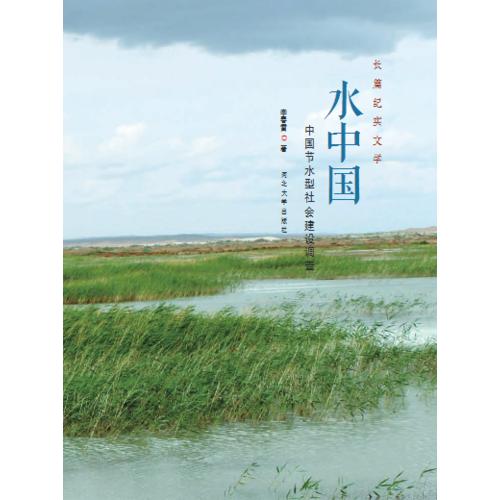 河北大学出版社 水中国:中国节水型社会建设调查