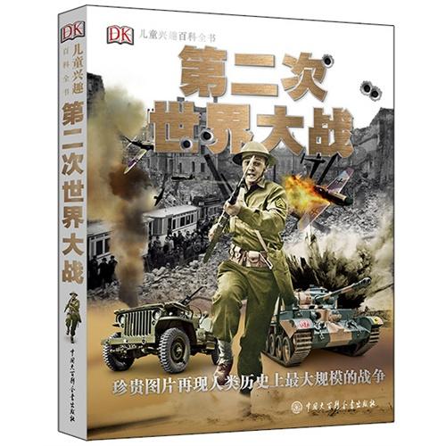 DK儿童兴趣百科全书·第二次世界大战(精装)