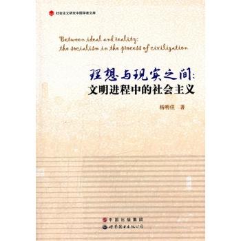 世界图书出版有限公司 理想与现实之间:文明进程中的社会主义 第一版