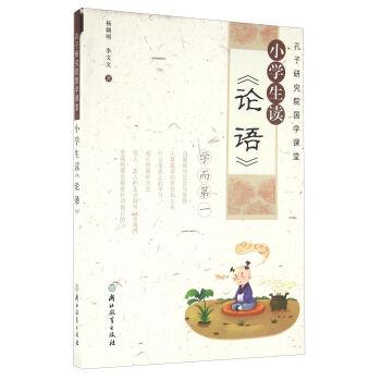 小学生读论语(孔子研究院国学课堂)