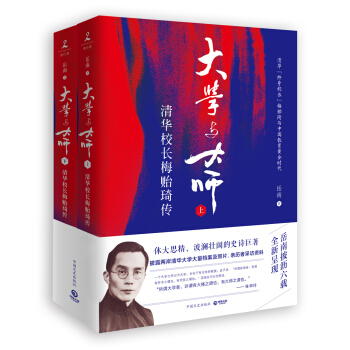 大学与大师:清华校长梅贻琦传(套装2册)