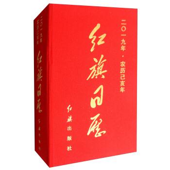 红旗日历(2019)(精装)