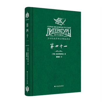 20世纪俄罗斯文学精品书系:第四十一(精装)