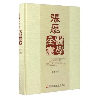 张磊医学全书
