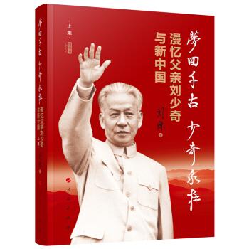 梦回千古  少奇永在:漫忆父亲刘少奇与新中国(上集)(视频书)