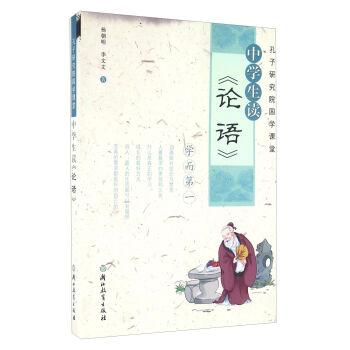 中学生读论语(孔子研究院国学课堂)