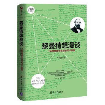黎曼猜想漫谈:一场攀登数学高峰的天才盛宴