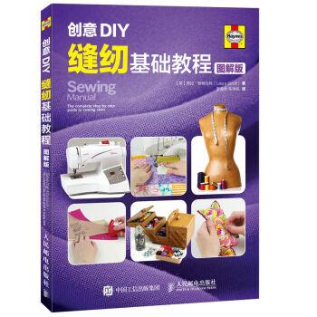 创意DIY:缝纫基本教程(图解版)