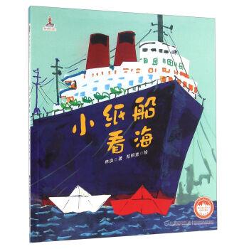 小纸船看海(经典珍藏版)/林良童心绘本