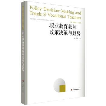 职业教育教师政策决策与趋势