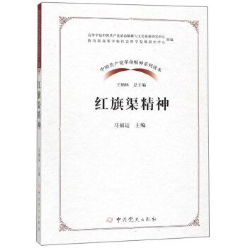 红旗渠精神/中国共产党革命精神系列读本