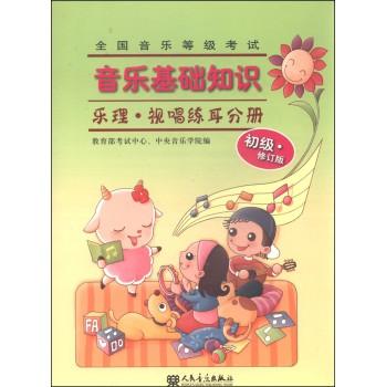全国音乐等级考试·音乐基础知识:乐理·视唱练耳分册(初级·修订版)