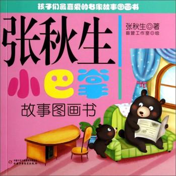 孩子们最喜爱的名家故事图画书:张秋生小巴掌故事图画书