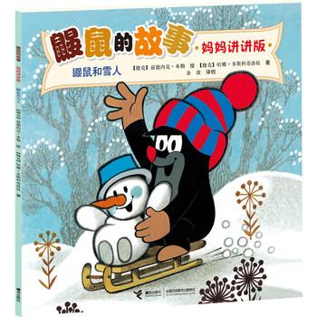 鼹鼠的故事(妈妈讲讲版):鼹鼠和雪人