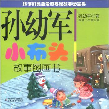 孩子们最喜爱的名家故事图画书:孙幼军小布头故事图画书 [7~9岁]