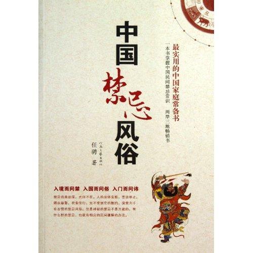 中国禁忌风俗