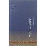 中国历代政治得失(第3版)
