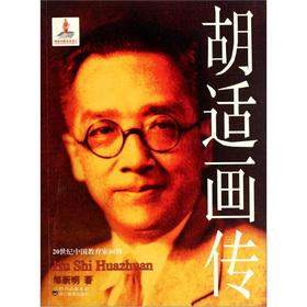 胡适画传/20世纪中国教育家画传